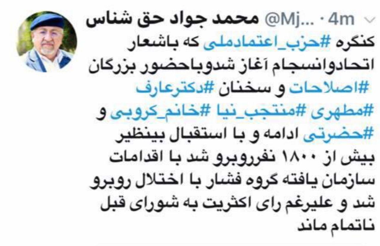 اخبار حزب اعتماد ملی |آخرین جزئیات از درگیری در حزب اعتماد ملی