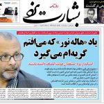 اخبار یزد |آیا وقت آن نرسیده از درد ومشکلات مردم سخن گفت جناب زمانی قمی