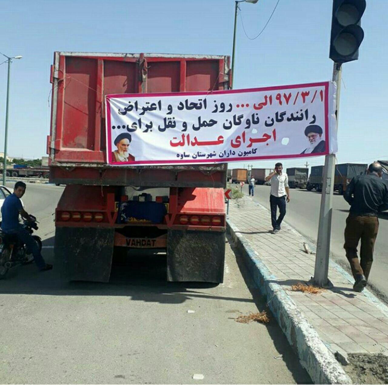 اعتصاب کامیون داران ساوه