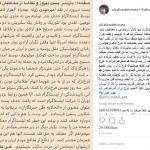 علی علیزاده : من عقب نشینی نمیکنم. معتقدم فرخ نژاد به مردم ایران توهین کرده و باید عذرخواهی کند.