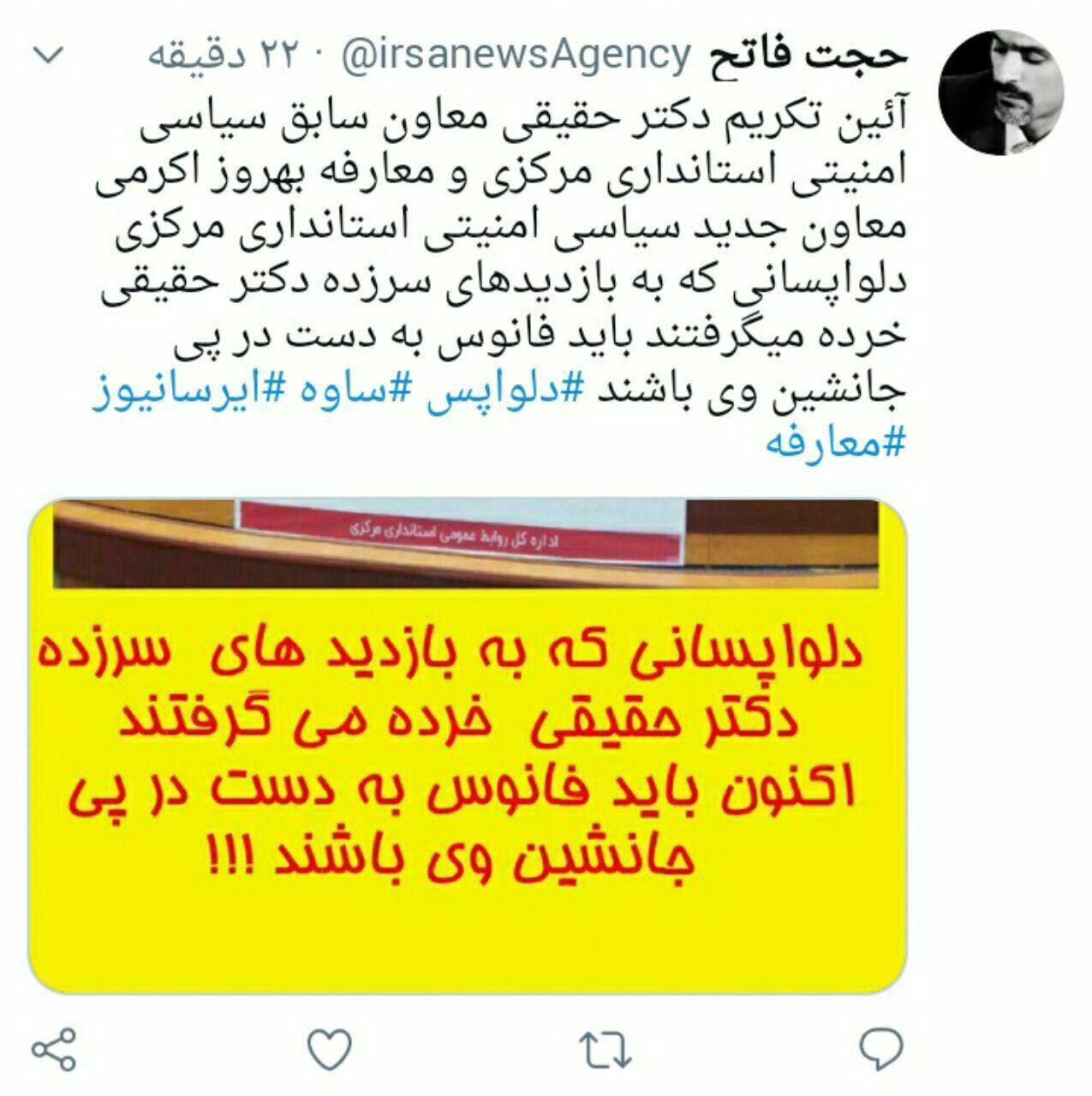 توئیت حجت فاتح مدیر مسئول پایگاه خبری ساوه خبر