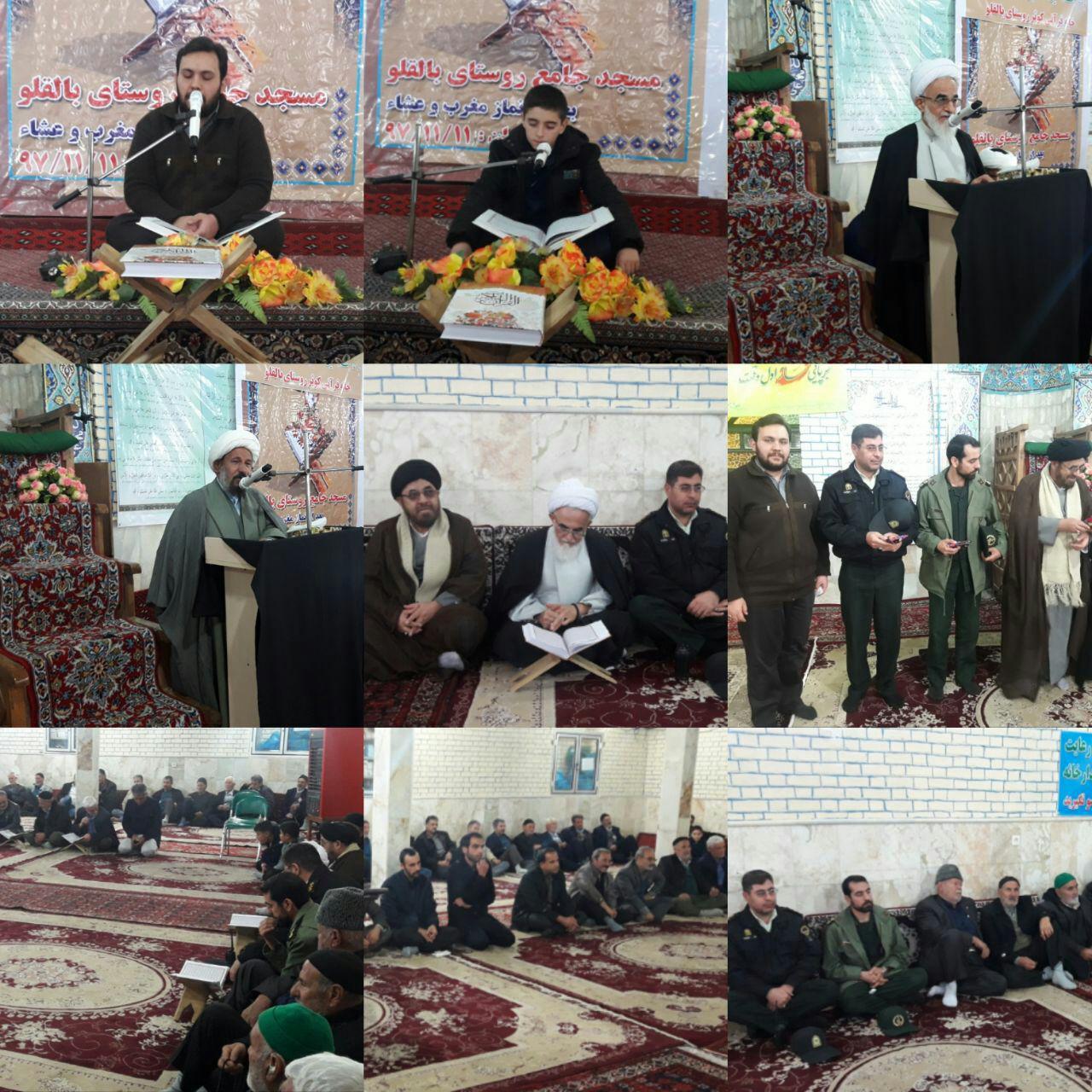 محفل انس با قرآن کریم روستای شهید پرور بالقلو