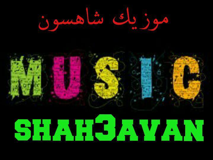 دانلود اهنگ علی محمودی|دانلود آهنگ امیر محمودی