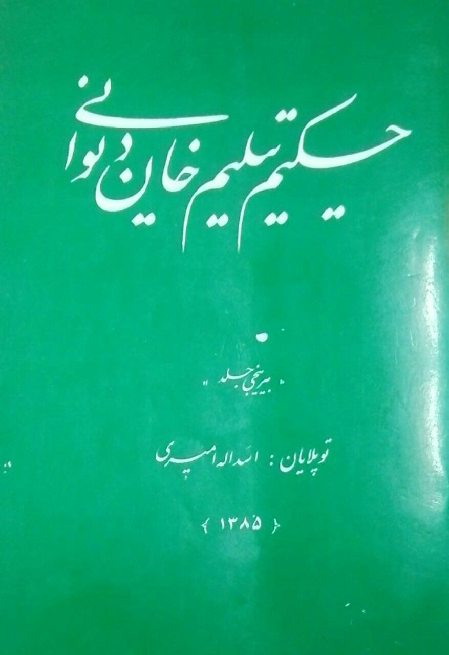 اشعار حکیم تیلیم خان |شعر تیلیم خان در وصف پیامبر