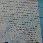 اخبار ورزشی ساوه |استعفای اعضای هیات فوتبال شهرستان ساوه
