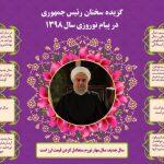 پیام نوروزی رئیس جمهور  به مناسبت فرا رسیدن نوروز ۱۳۹۸