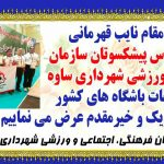 تيم تک پرس شهرداري ساوه نايب قهرمان شد