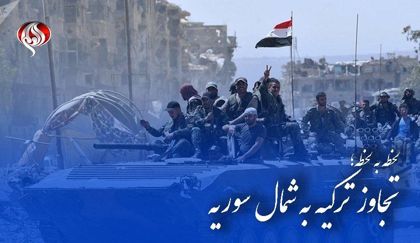خبر فوری |نیروهای ارتش سوریه وارد شهر منبج در شمال حلب شدند
