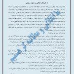 بیانیه جمعی از جوانان انقلابی و گروه جهادی انصارالمهدی عج شهرستان ساوه