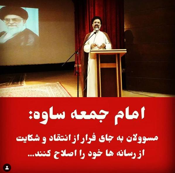 امام جمعه ساوه : مسوولان به جای فرار از انتقاد و شکایت از رسانه ها خود را اصلاح کنند