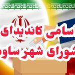 آگهى اسامى نامزدهاي انتخابات شوراهاي اسلامى شهر ساوه