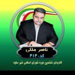 ناصر ملکی ساوه کد ۴۱۴