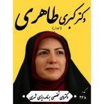 انتخابات شورای شهر ساوه   دکتر کبری طاهری