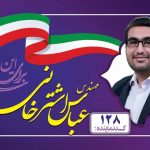 کاندیدای ساوه  عباس اشترخانی کد ۱۲۸
