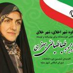 کاندیدای انتخابات شورای ساوه  سیده محبوبه طباطبائی ساوه