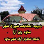 نتایج شمارش آراء نامزدهای ششمین دوره  انتخابات  شورای اسلامی شهر ساوه