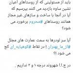 توئیت یک فعال رسانه ای ساوه : آیا سر لودر ها به سمت عمارت های مجلل کج می شود