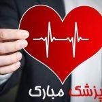 متن زیبا درباره پزشک روز پزشک مبارک  پزشکان ساوه