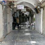 بازار ساوه تعطیل شد