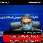 استاندار مرکزی اعلام کرد : کارمندانی که واکسن نزنند