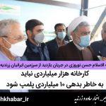 نایب رئیس کمیسیون قضایی مجلس در جریان بازدید از سرزمین ایرانیان