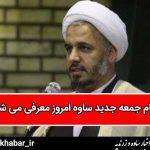 امام جمعه جدید ساوه امروز معارفه می شود